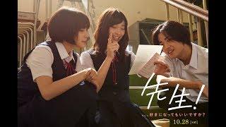 映画 『先生! 、、、好きになってもいいですか?』予告編(30秒バージョン)【HD】2017年10月28日公開