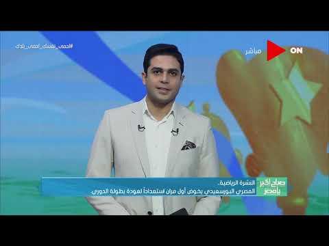 صباح الخير يا مصر - أخبار الرياضة.. اتحاد الكرة يهنئ محمد صلاح بلقب الدوري الإنجليزي  - 11:57-2020 / 6 / 27
