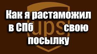Опыт растаможки своей посылки в СПб от UPS(, 2017-07-18T14:34:03.000Z)