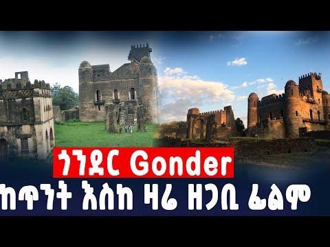 Beautiful  City Gondar Ethiopia Documentary ቀደምቷ ከተማ ጎንደር 4K