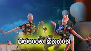 Kiththane කතතන The Voice Teens Sri Lanka DRACULA DANCE