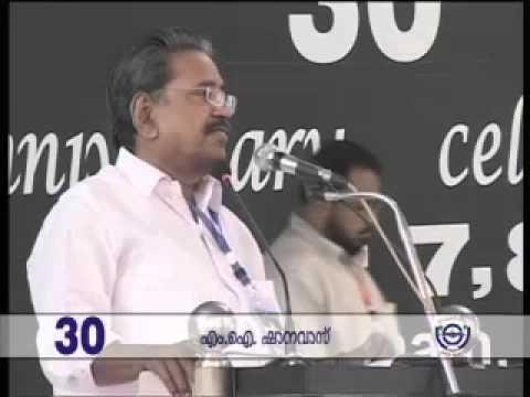 ജാമിഅ സലഫിയ്യ 30 ാം വാർഷിക സമ്മേളനം |M Iഷാനവാസ്  MP