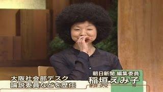 稲垣 えみ子(いながき えみこ) 生年月日 1965年 (50歳) 出身地 愛知県...