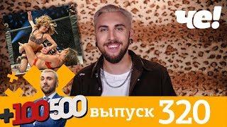 Скачать 100500 Выпуск 320