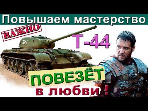 Т-44 | Повышаем мастерство ! Как играть на Т 44. Разбор ошибок Т44.
