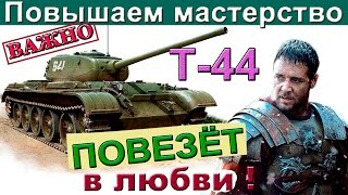Т-44   Повышаем мастерство ! Как играть на Т 44. Разбор ошибок Т44.