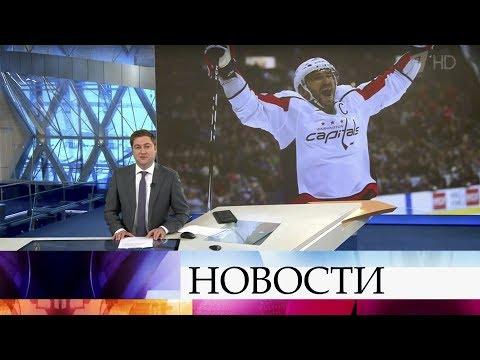 Выпуск новостей в 09:00 от 13.02.2020