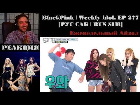 РЕАКЦИЯ на Еженедельный Айдол   BlackPink   Weekly Idol. EP 277 [РУС САБ   RUS SUB]