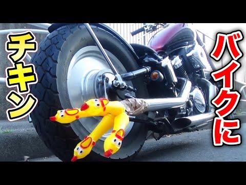 びっくりチキンをバイクの排気口に入れたらマジでやばかったwww