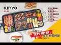 KINYO多功能電烤盤BP30 product youtube thumbnail