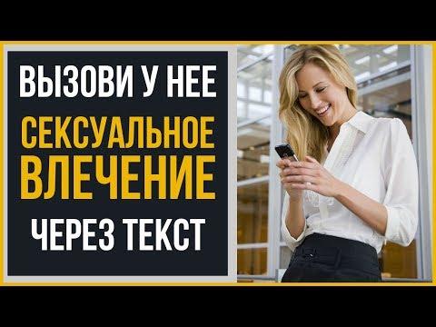 Как возбудить жену по телефону