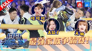 [ FULL ] Chase Me Team VS Keep Running Team | CHASE ME | EP3 20191122 / ZhejiangSTV HD /