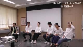 出演者トーク:村山歩、永栄正顕、渡辺直子、タカミナオミ、高谷雅志 (...