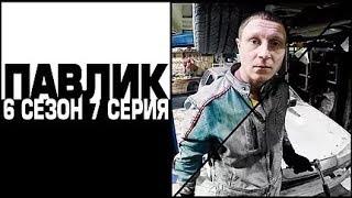 ПАВЛИК 6 сезон 7 серия