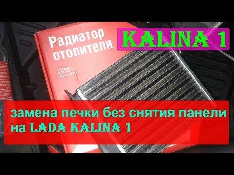 замена радиатора печки калина 1 без демонтажа панели