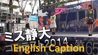 ミス静大コンテスト2014 静大祭 速報番組 - 静岡大学