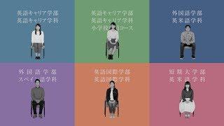 関西外大 GO FOR it! 2018『留学生と知る! 関西外大の学部・学科』
