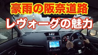 豪雨の阪奈道路 レヴォーグの底力を見た!