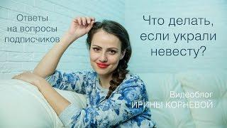 Кража невесты.  Что делать если украли невесту?  Wedding blog Ирины Корневой. Подготовка к свадьбе.