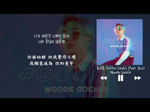 【韓中字】Woodie Gochild (Feat.華莎 Hwasa 화사) - 棉花糖 솜사탕 (Cotton Candy) (Prod. By SLO)