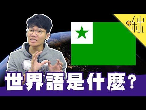如果全世界的人都只說一種語言該有多好! 世界語簡介 | 啾來聊聊 第58集 | 啾啾鞋