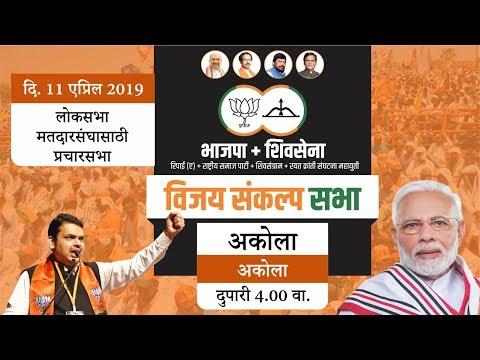 cm-devendra-fadnavis-at-vijay-sankalp-sabha-for-bjp-candidate-sanjay-dhotre,-akola