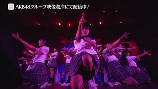 本日よりAKB48グループ映像倉庫にて配信が開始された「AKB48チームコンサート in 東京ドームシティホール 研究生単独コンサート~ゆくぞ!伸びしろ☆パラダイス~」の ...
