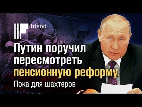 Путин поручил пересмотреть пенсионную реформу. Пока для шахтеров