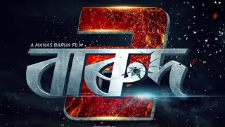Barood 2 l Upcoming Assamese Movie l Jatin Bora l Rabi Sharma l Manash Barua l