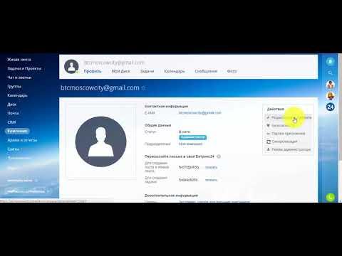 Смена пароля в портале Битрикс24
