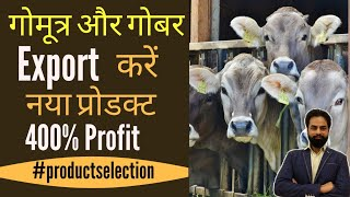 Export करें गोमूत्र और गोबर को | 400% Profit | Minimum Investment | No Competition #productselection