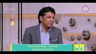 8 الصبح - المخرج والناقد / عادل حسان ...مسرح الدولة بيستعيد عافيته