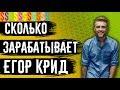 СКОЛЬКО ЗАРАБАТЫВАЕТ ЕГОР КРИД ЦИФРЫ mp3