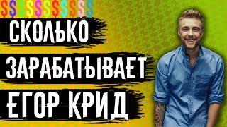 СКОЛЬКО ЗАРАБАТЫВАЕТ ЕГОР КРИД. ЦИФРЫ