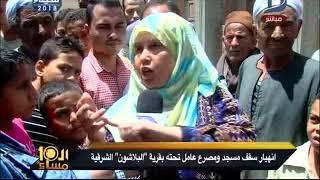 العاشرة مساء| مصرع شخص في انهيار سقف مسجد بالشرقية والأهالى: بسبب مقام أحد الأولياء !