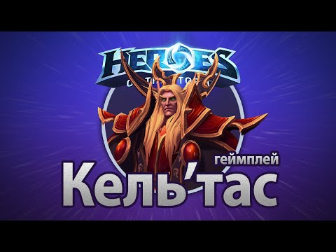 видео: heroes of the storm –  Кель'тас (геймплей)