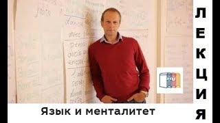 Лекция Дмитрия Петрова ЯЗЫК И МЕНТАЛИТЕТ