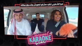 بالعربي Carpool Karaoke   شاهد هيا الشعيبي تطرد هشام الهويش وتسوق مكانه فى كاربول بالعربى - الحلقة 8