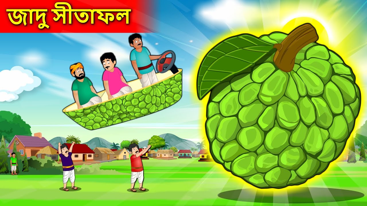 Download জাদু সীতাফল | Bangla Cartoon New | Bengali Moral Stories | Bedtime Stories 2021 | Bangla Fairy Tales