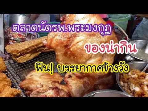 ตลาดนัดรพ. พระมงกุฎ ของน่ากิน ฟินบรรยากาศข้างวัง   สตรีทฟู้ด   Bangkok Street Food