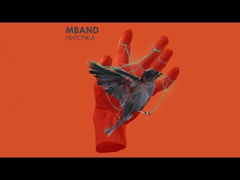 MBAND – Ниточка (Audio)