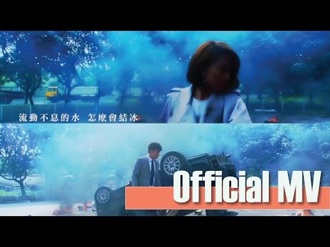 方力申Alex Fong 鄧麗欣Stephy Tang -《同屋主》Official Music Video