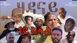 Royal Habesha - ሃዳናይ ራብዓይ ክፋል || HADANAY - Episode 04
