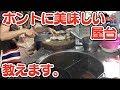 バンコク屋台飯!カオマンガイおすすめベスト3!本場人気レシピ作り方 タレが...?汚…