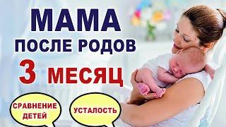 Что происходит и что нужно женщине на 3 месяце после родов Наблюдение за ребенком Усталость