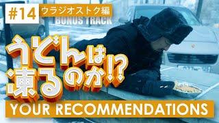 #14 ピエール瀧【YOUR RECOMMENDATIONS】