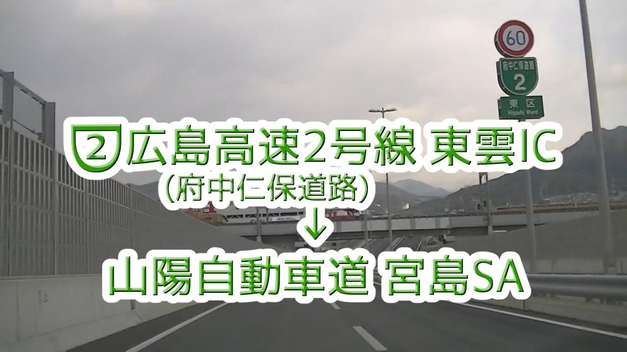 広島高速2号線 東雲入口~山陽自...