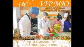 VIP- Кулинария