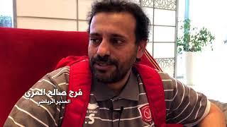 حديث فرج المري المدير الرياضي بنادي الدحيل قبل السفر إلى طشقند