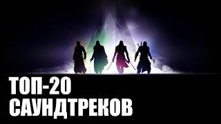 ТОП-20 САУНДТРЕКОВ ASSASSIN'S CREED